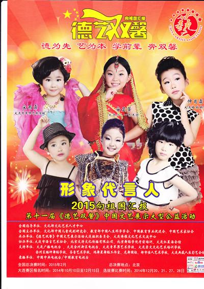 2015向祖国回报 第十一届<<德艺双馨>>中国文艺展示大型活动