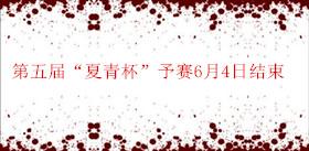"""第五届""""夏青杯""""朗诵大连赛区予赛6月4日结束"""