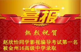 恭贺赵欣怡同学影视编导考试取得第一名