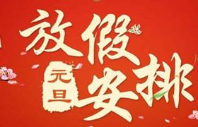2020年元旦、春节两大节日放假通知!