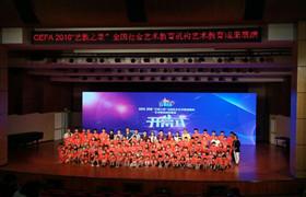 """2018""""艺教之星""""全国社会艺术教育展演"""