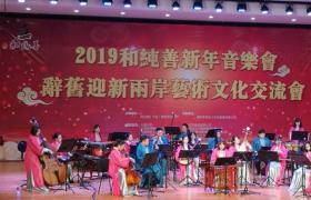 弘扬传统文化:音符舞动辞旧岁旋律飞扬奏华章