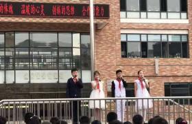 徐嘉阳同学主持童牛玲小学开学典礼
